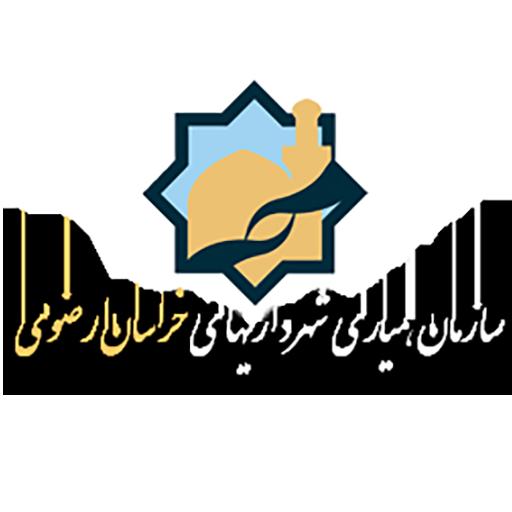 سازمان همیاریهای شهرداری مشهد